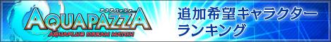 『AQUAPAZZA』追加希望キャラクターランキング